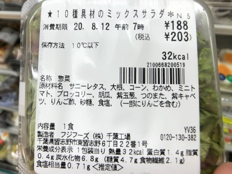 10種具材のミックスサラダ原材料表示