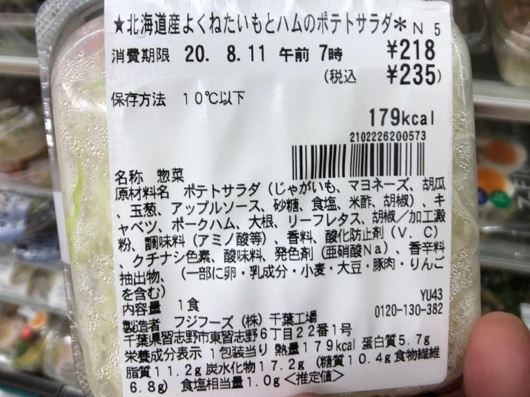 北海道産よくねたいもとハムのポテトサラダの原材料表示
