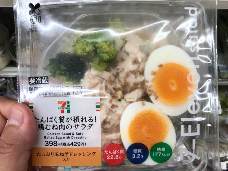 たんぱく質が摂れる!鶏むね肉のサラダ