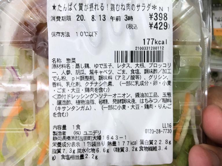 たんぱく質が摂れる!鶏むね肉のサラダ原材料表示