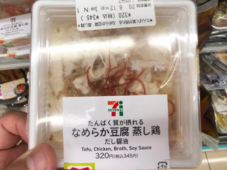 たんぱく質が摂れるなめらか豆腐 蒸し鶏