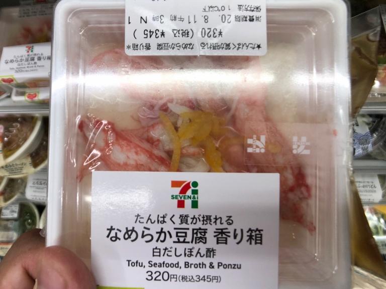 たんぱく質が摂れるなめらか豆腐 香り箱 白だしポン酢