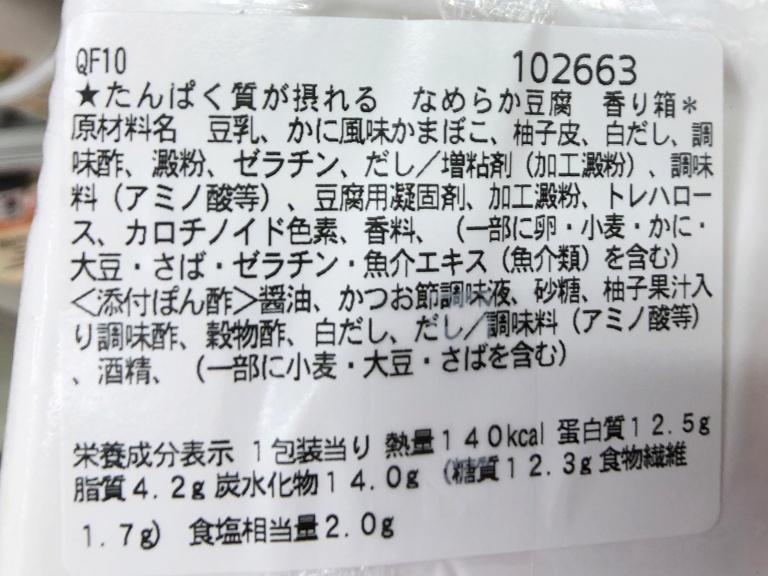 たんぱく質が摂れるなめらか豆腐 香り箱 白だしポン酢の原材料表示