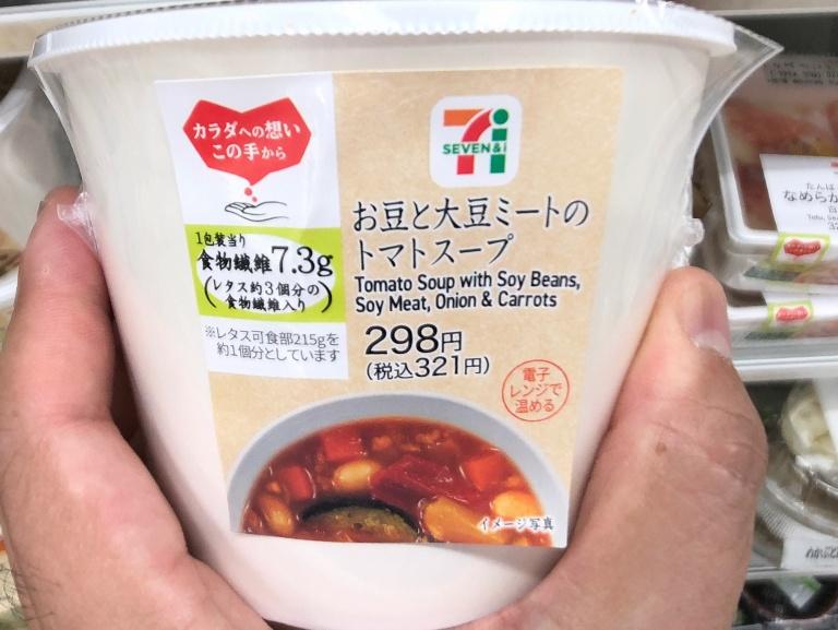 お豆と大豆ミートのトマトスープ