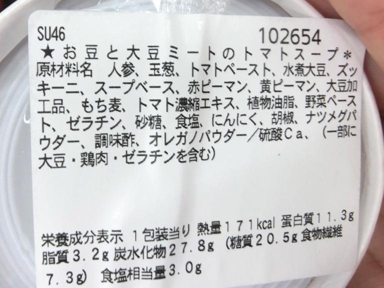 お豆と大豆ミートのトマトスープ原材料表示
