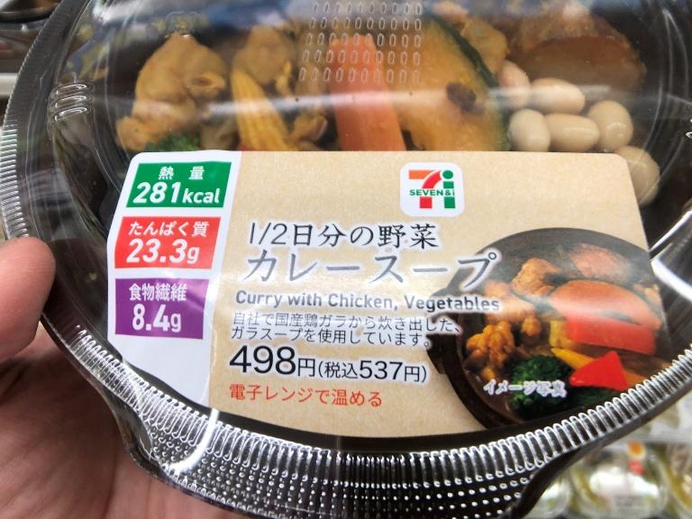 1/2日分の野菜 カレースープ