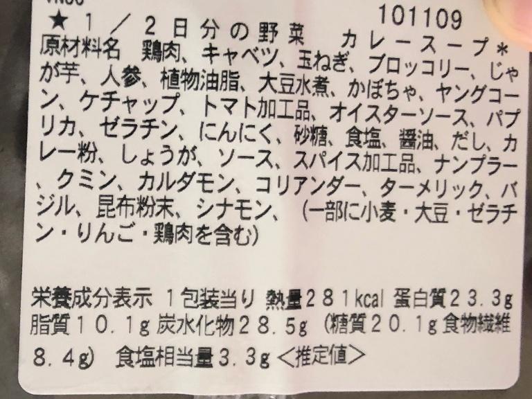1/2日分の野菜 カレースープ原材料表示
