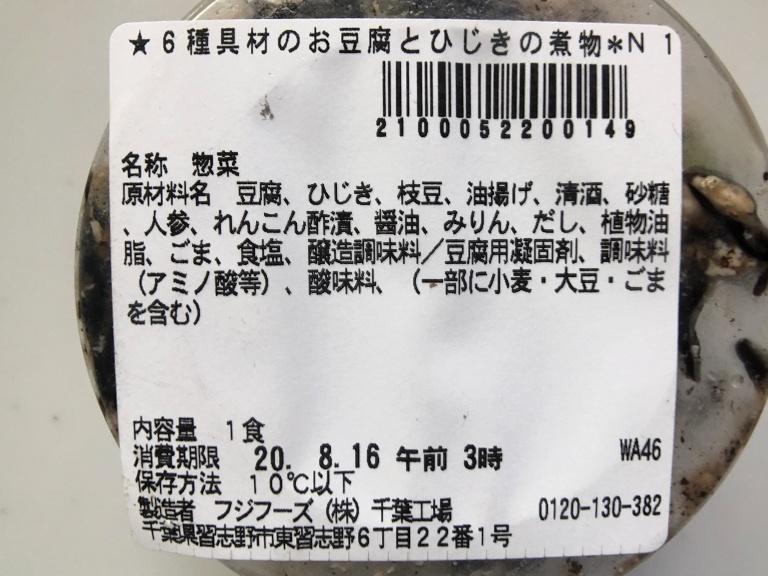 6種具材の豆腐とひじきの煮物原材料表示