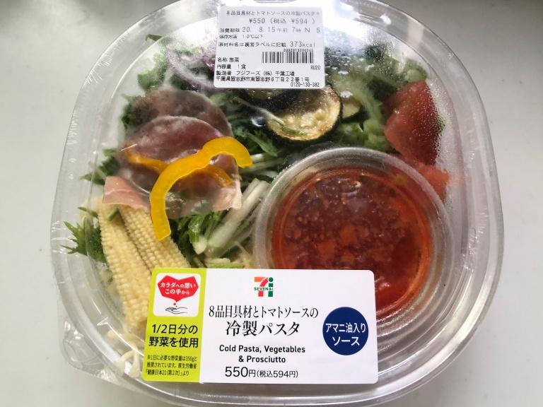 8品目具材とトマトソースの冷製パスタ
