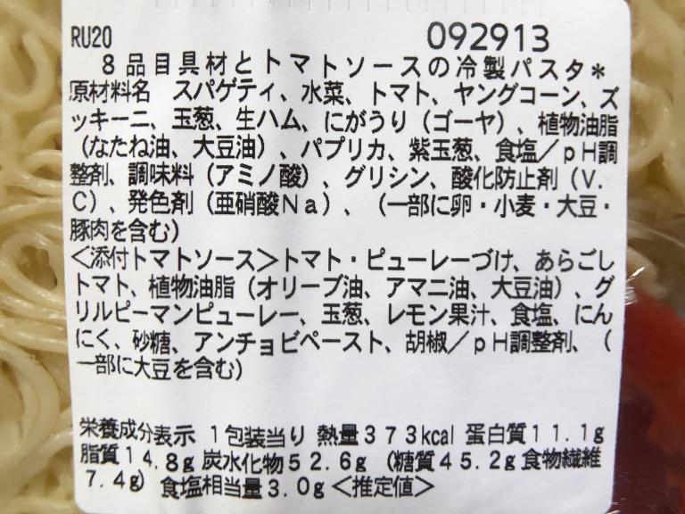 8品目具材とトマトソースの冷製パスタの原材料表示