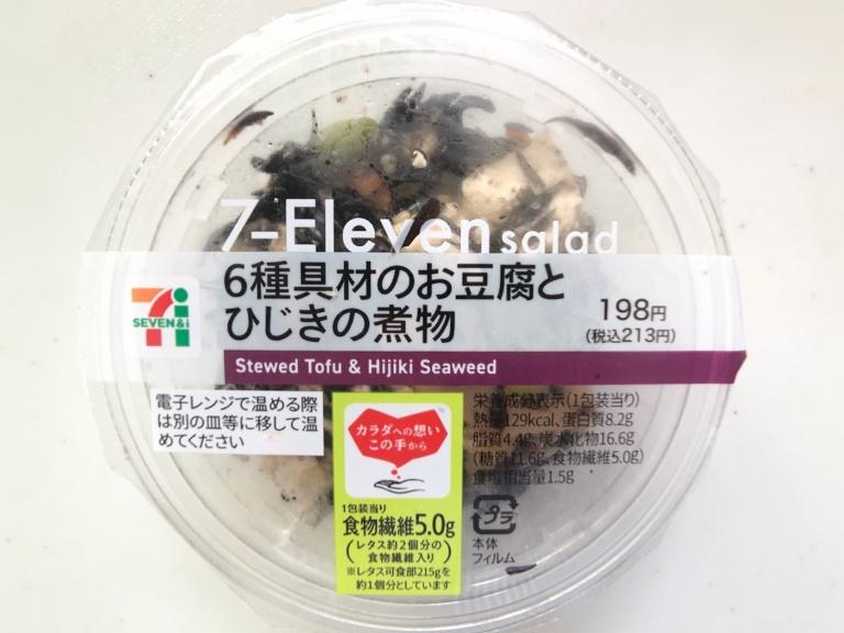 6種具材の豆腐とひじきの煮物