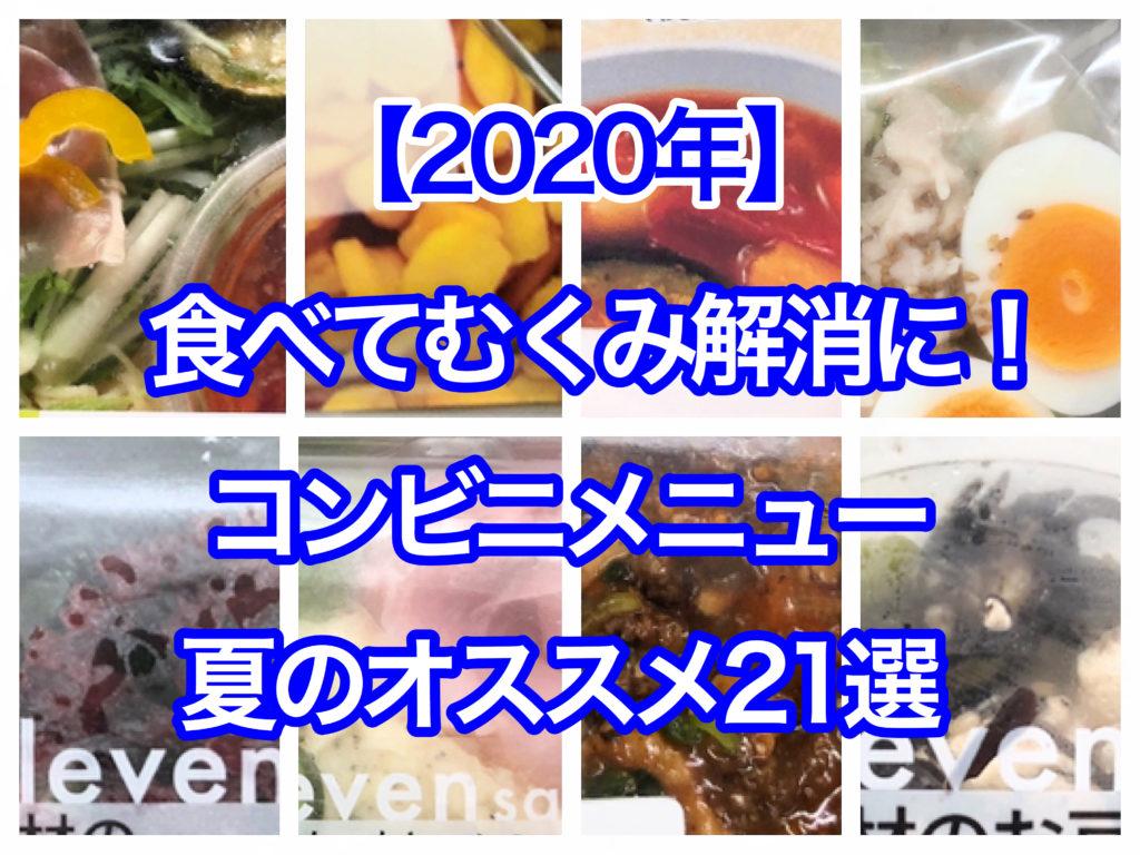 【2020年】食べてむくみ解消に!コンビニメニュー夏のオススメ21選