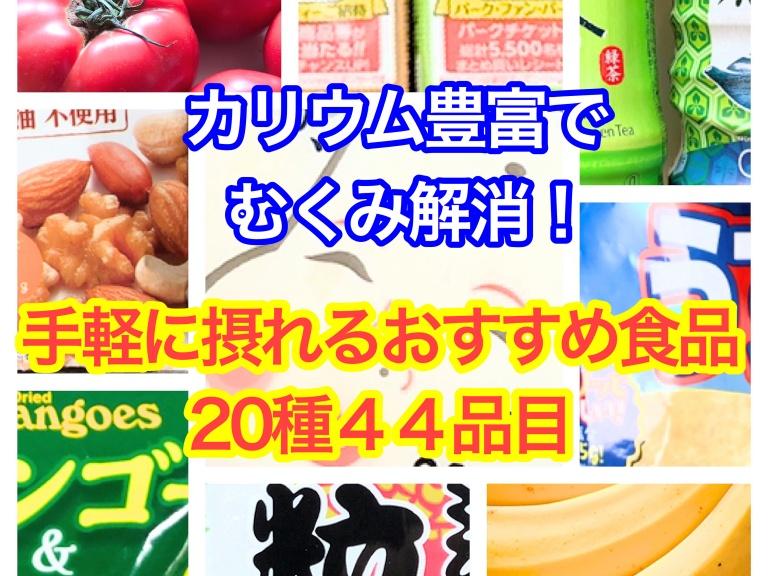 カリウム豊富でむくみ解消!手軽に摂れるオススメ食品20種44品目