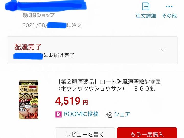 今回の楽天での購入金額は4,519円でした。